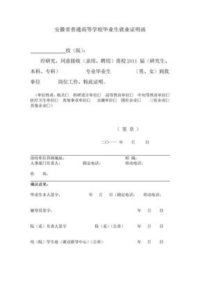 校毕业生就业证明函