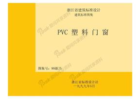 99浙J5 PVC塑料门窗