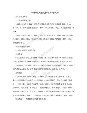 初中语文散文阅读专题训练