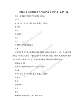段柳小学师德师风建设学习活动会议记录_免费下载