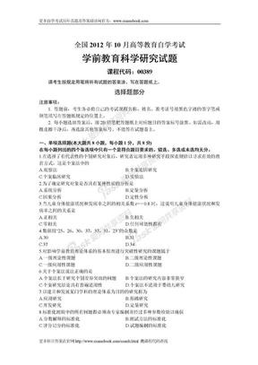 全国自学考试(自考)00389学前教育科学研究2012年10月考试真题