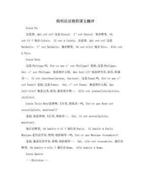 简明法语教程课文翻译