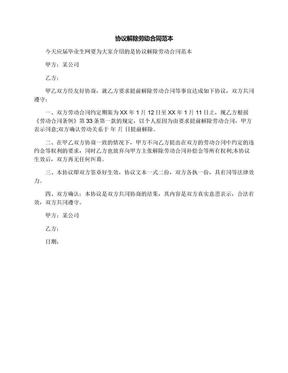 协议解除劳动合同范本