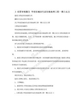 3 结算审核报告 华容县城市生活垃圾处理工程一期土石方