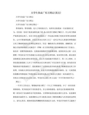 大学生食品厂实习周记(范文)