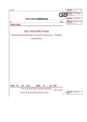 建筑工程抗震设防分类标准