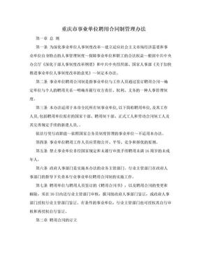 重庆市事业单位聘用合同制管理办法
