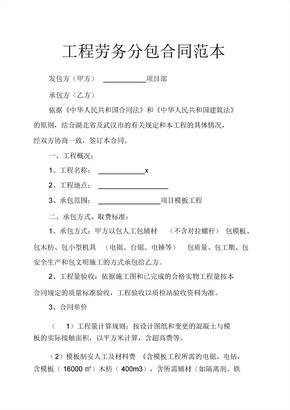 工程劳务分包合同范本.docx