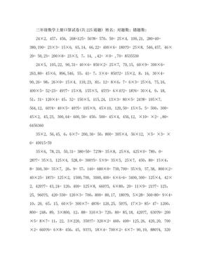 小学三年级数学上册口算题123