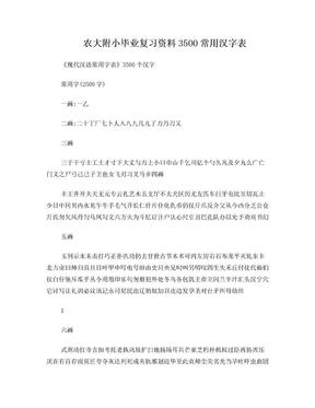 3500个常用汉字表要点
