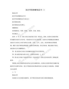 医疗纠纷和解协议书()
