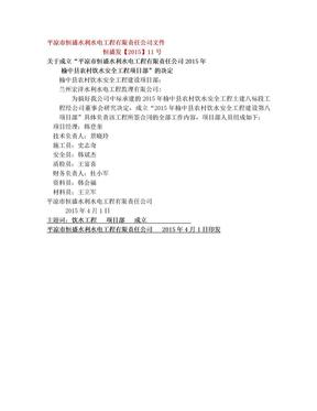 8成立项目部文件