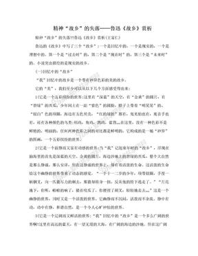 """精神""""故乡""""的失落──鲁迅《故乡》赏析"""