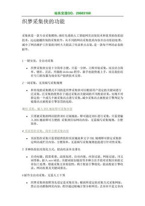 建站必备-织梦采集侠.全自动采集文章