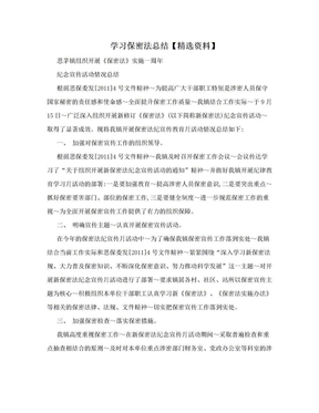 学习保密法总结【精选资料】
