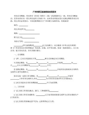 广州市职工标准劳动合同范本