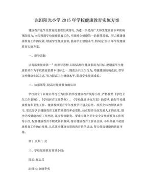张洹阳光小学2015年学校健康教育实施方案