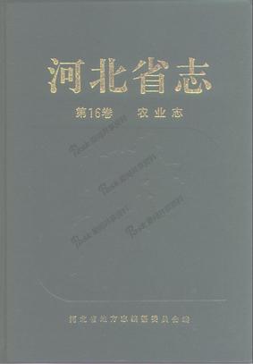 河北省志 第16卷 农业志