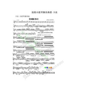 浪漫小提琴独奏曲谱-卡农