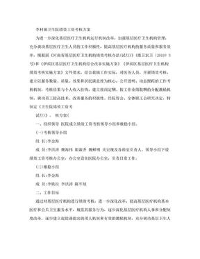 李村镇卫生院绩效工资考核方案