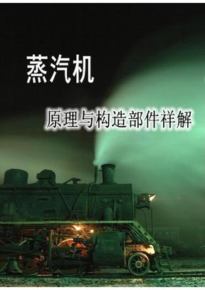 蒸汽机原理与构造部件详解
