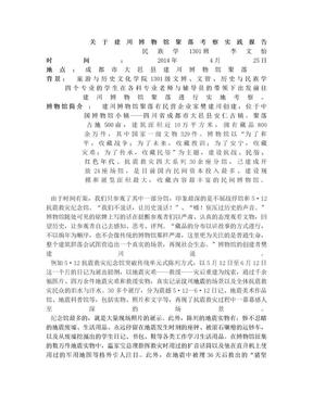 关于建川博物馆聚落考察实践报告