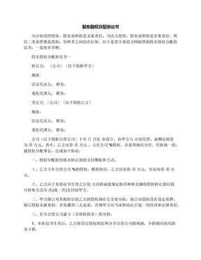 股东股权分配协议书