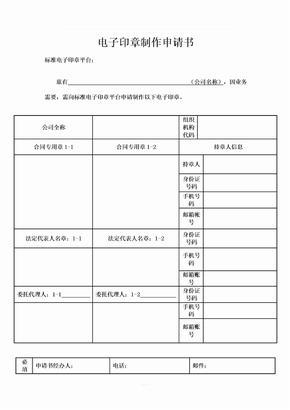 电子印章制作申请书
