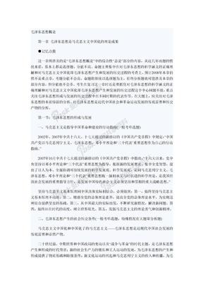 毛泽东思想概论讲义