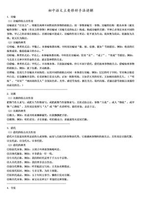 初中语文精华知识点总结
