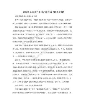 观国情备忘录之中国之谜有感【精选资料】