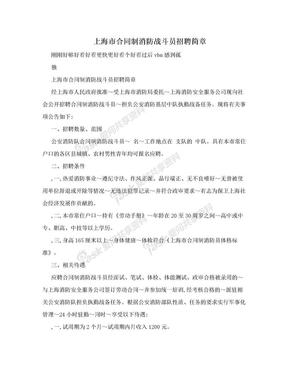 上海市合同制消防战斗员招聘简章