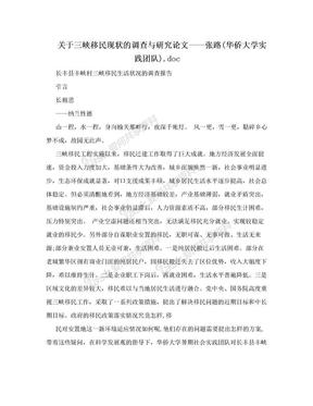 关于三峡移民现状的调查与研究论文——张路(华侨大学实践团队).doc