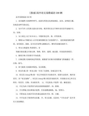 [指南]高中语文易错成语500例