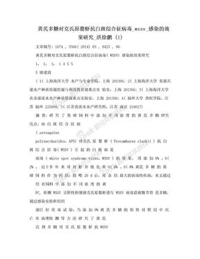 黄芪多糖对克氏原螯虾抗白斑综合征病毒_wssv_感染的效果研究_洪徐鹏 (1)