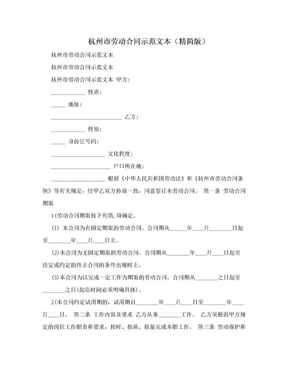 杭州市劳动合同示范文本(精简版)