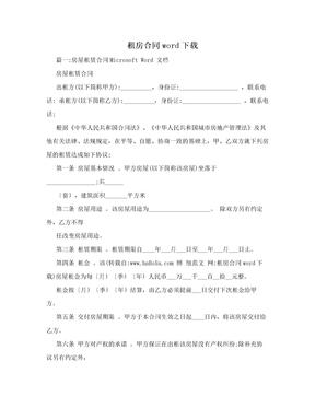 租房合同word下载