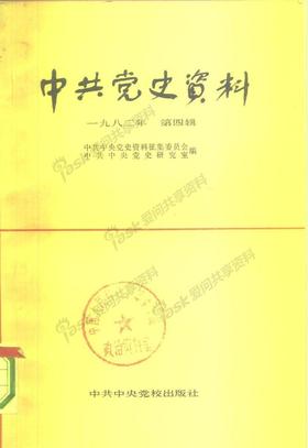 中共党史资料 第04辑 1982年