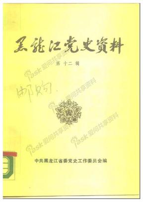 黑龙江党史资料 第12辑