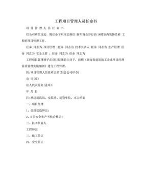 工程项目管理人员任命书