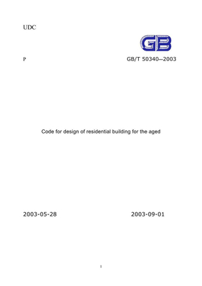 GB50340-2003T 老年人居住建筑设计标准