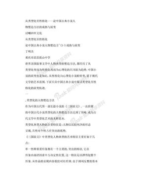 (doc) 从类型化至性格化——论中国古典小说人物塑造方法的成熟与演变