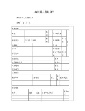 员工入职档案登记表