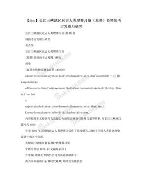 【doc】长江三峡地区远古人类埋葬习俗(墓葬)资料的考古发现与研究