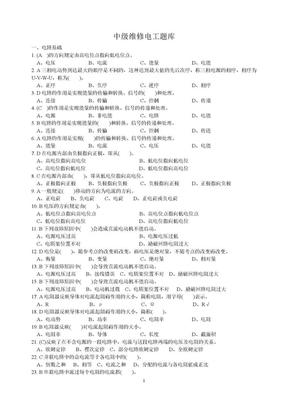 中级维修电工题库(全)