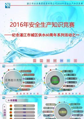 2016年安全知识竞赛