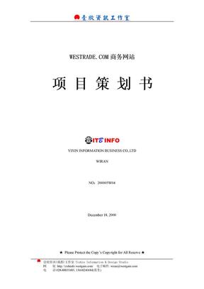 WESTRADE.COM商务网站项目策划书