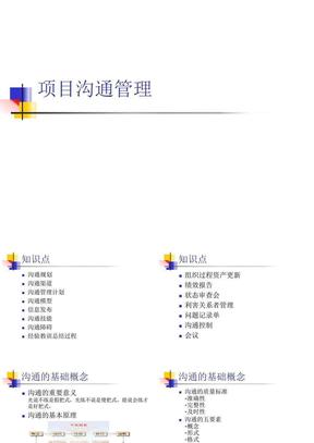 项目管理8-项目沟通管理
