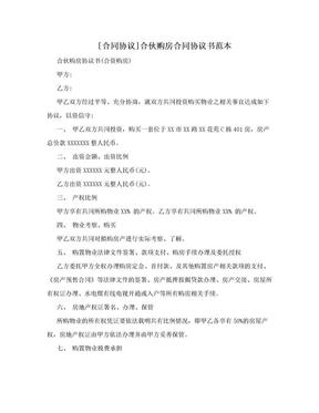 [合同协议]合伙购房合同协议书范本