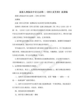 最新人教版高中语文必修二《涉江采芙蓉》说课稿